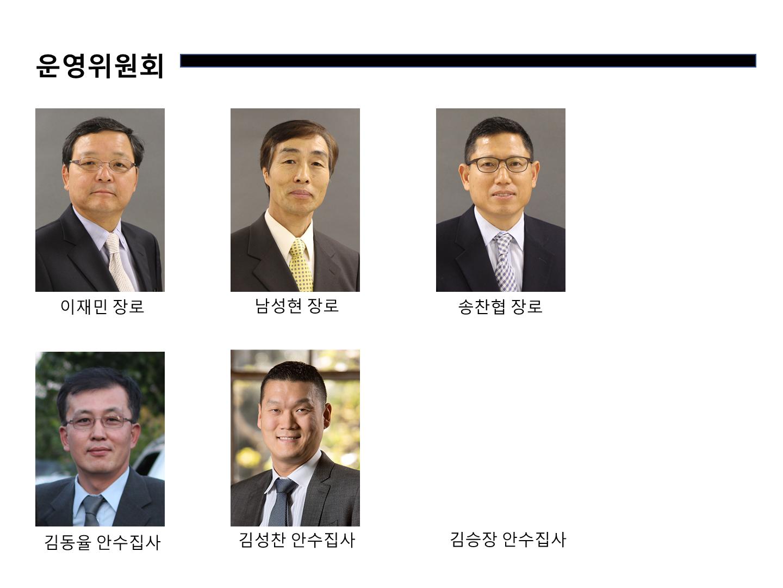 섬기는 이들 - 운영위원회.png