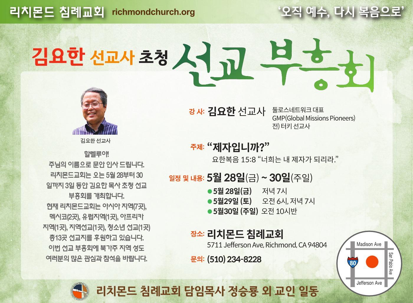 선교부흥회 - 주간현대.jpg