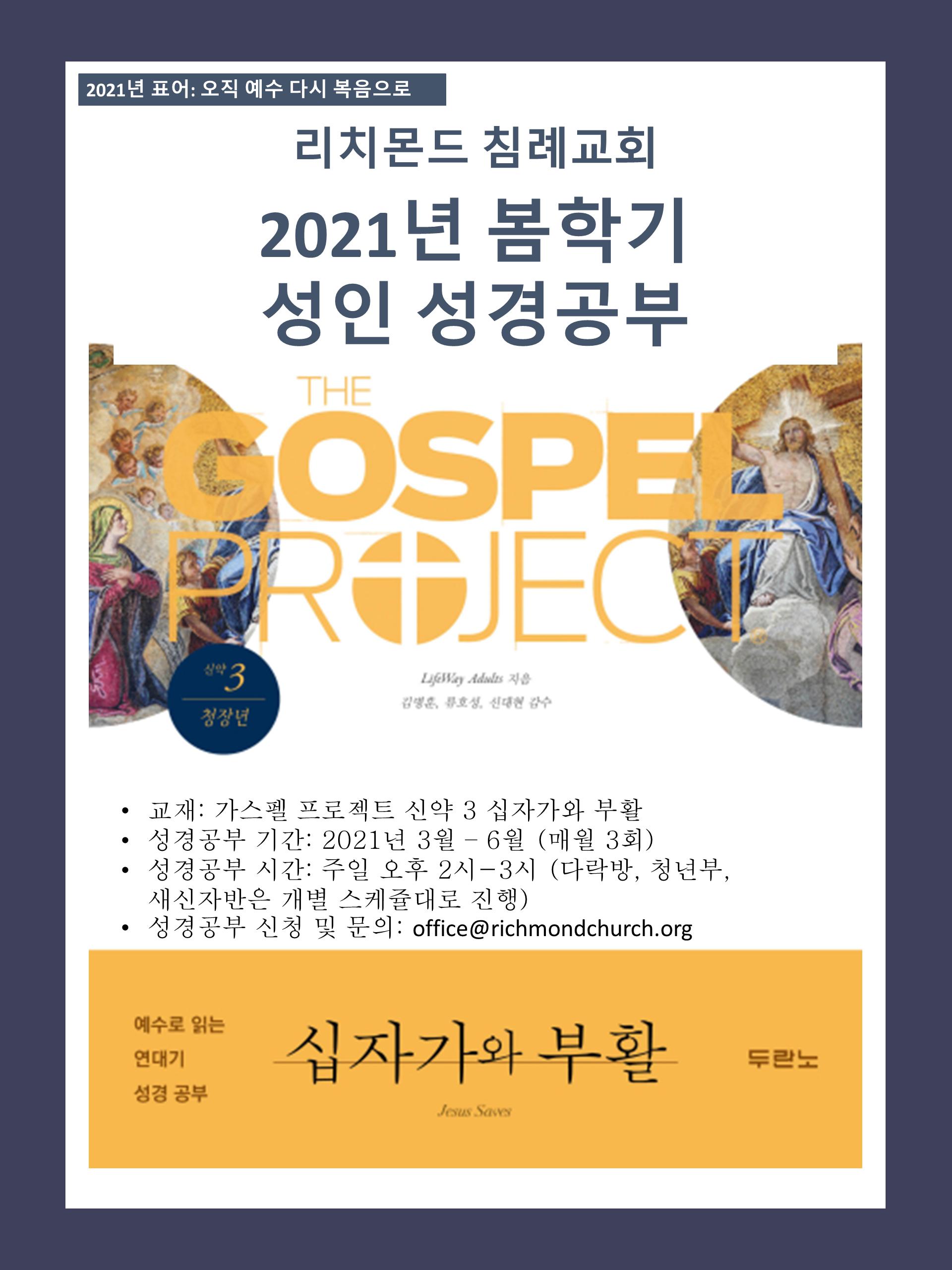 성인 성경공부 flyer.png