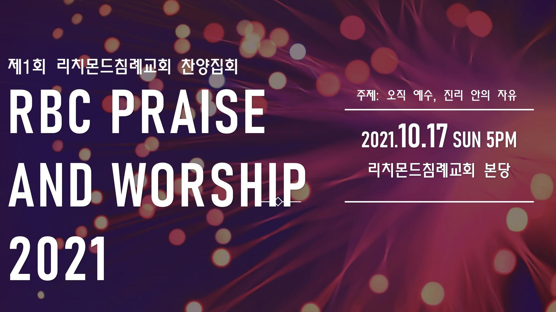 RBC PRAISE AND WORSHIP 배너.jpg